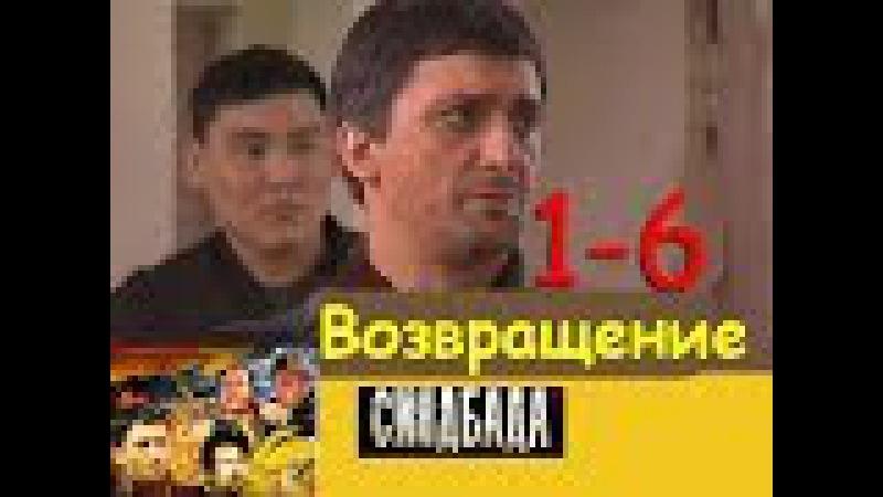 Приключенческий боевик,Фильм ВОЗВРАЩЕНИЕ СИНДБАДА,серии 1-6,увлекательный про с ...