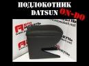Подлокотник ALVI-STYLE в Datsun On-Do - Отзыв