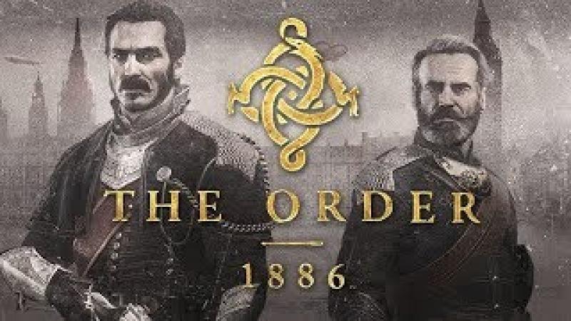 THE ORDER:1886 ГЛАВА 14 СТАРЫЙ РЫЦАРЬ