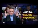 Скандалы и драки в прямом эфире журналист из Польши завершил карьеру телеэксперта в России