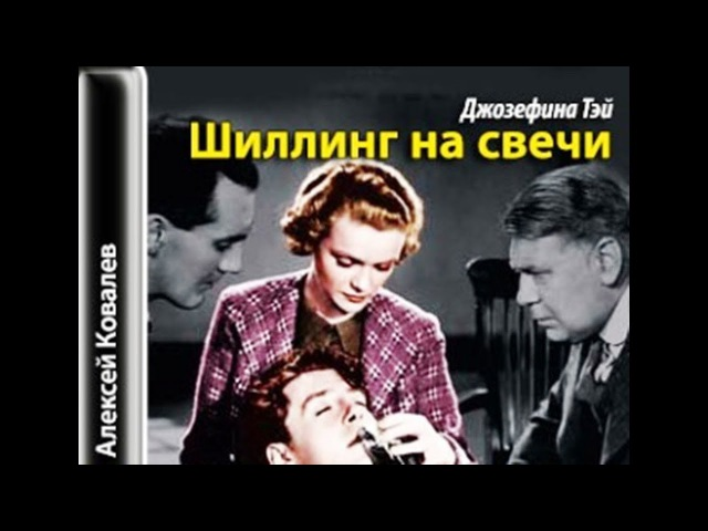 Тэй Джозефина _Шиллинг на свечи_Ковалев А_аудиокнигa,детектив,2012,1-2