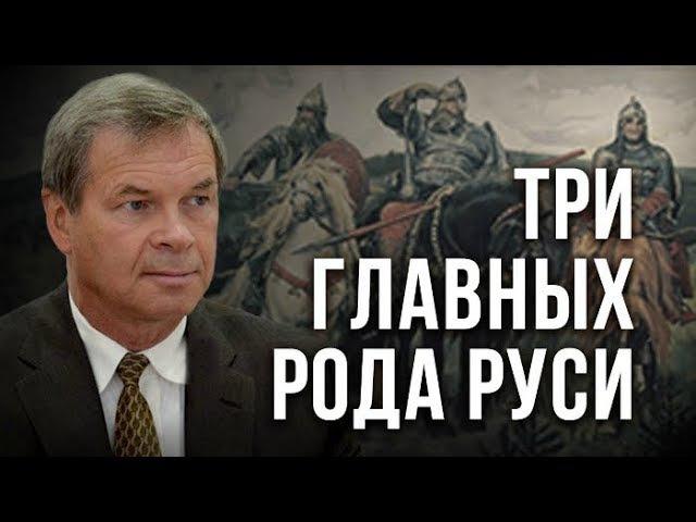 Три главных рода Руси. Анатолий Клёсов