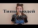 Типы людей летом/Типы девушек/Геймер/Художник/Ботан/Сериаломан/Американская ис ...