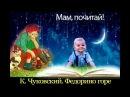 Федорино горе К Чуковский аудиосказка