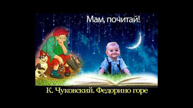 Федорино горе К. Чуковский аудиосказка