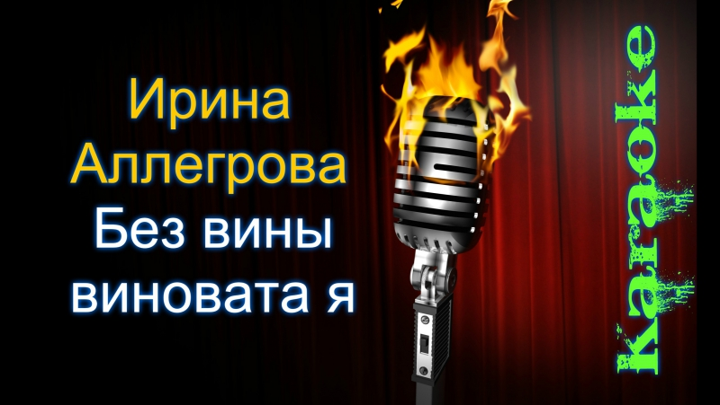 Ирина Аллегрова - Без вины виновата я ( караоке )