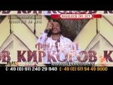 Филипп Киркоров возвращается в Германию со своим юбилейным шоу