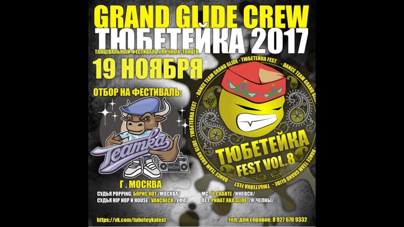 ТюбетейкаФест 8 Hip-Hop Pro 1/4 Кучерявый против Кит-Кат