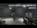 Играем в Counter-Strike: Condition Zero #0