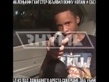 TAY-K — 17-летний рэпер, который может получить смертную казнь за 2 убийства