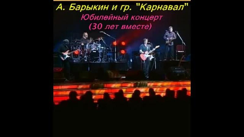 Александр Барыкин и гр.Карнавал — Юбилейный концерт 30 ЛЕТ ВМЕСТЕ Москва версия