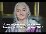 Татьяна Черниговская Новогоднее обращение 2018