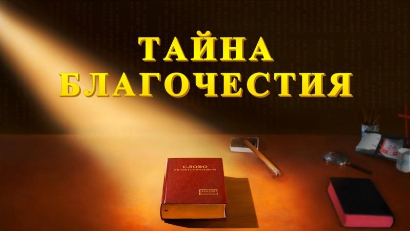Церковь Всемогущего Бога|Христианский фильм | Раскрытие тайны Божьего воплощения «Тайна благочестия» Официальный трейлер