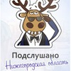 Подслушано Нижегородская область