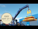 Испытания крана-манипулятора АНТ 27-1 (г/п 9 тн)
