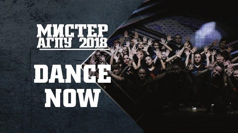 Мистер АГПУ-2018. Dance Now