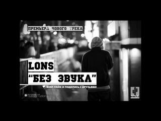 LONS - без звука (KAKTUZ rec. 2017)