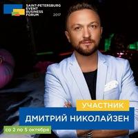 Дмитрий Николайзен