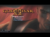 RUPS3 God of War II HD