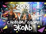 Новогоднее поздравление от команды Ecole Production))