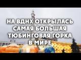 На ВДНХ открылась самая большая тюбинговая горка в мире