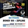 Skypark AJ Hackett Sochi| Скайпарк