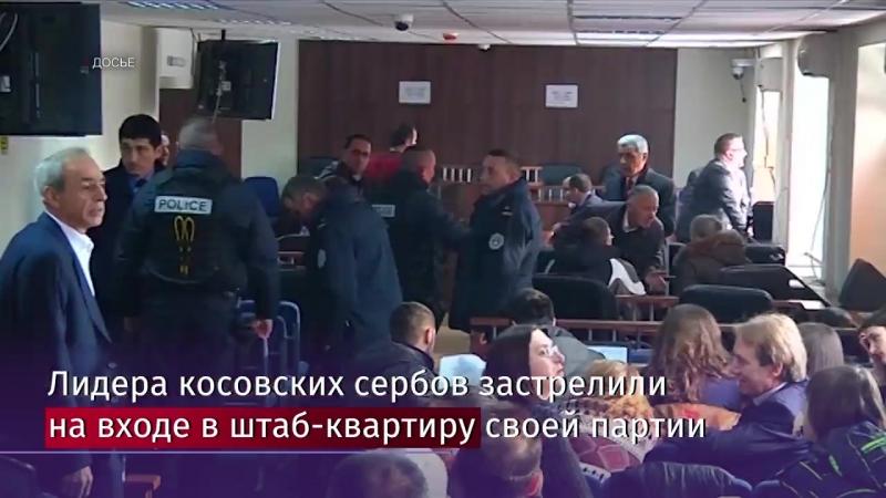 Сербия прервала переговоры с Косово после убийства Ивановича