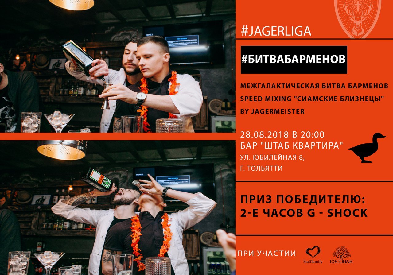 Афиша Тольятти 28 февраля/Speed mixing by Jagermeister/Штаб Ква