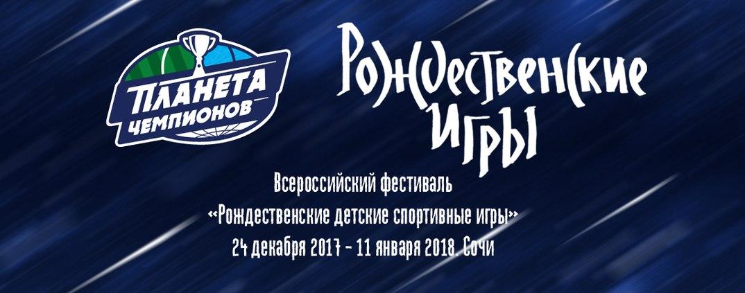 Всероссийский фестиваль «Рождественские детские спортивные игры»
