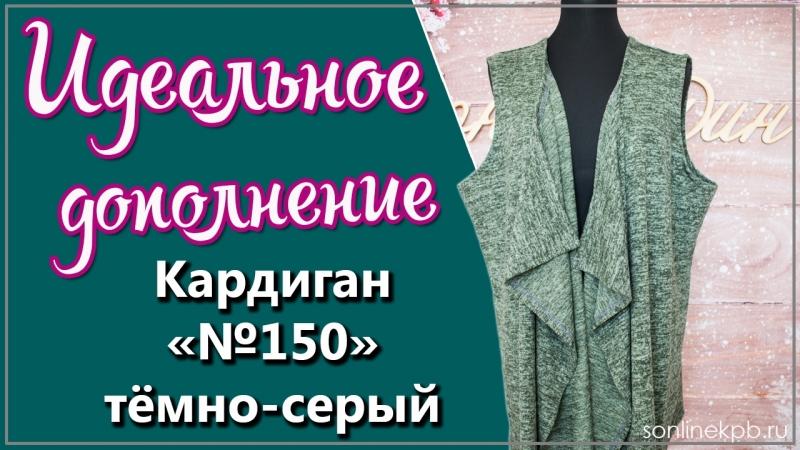 Кардиган Модель №150 темно-серый (50-74) 1390р [СОНЛАЙН]