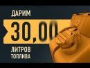 30литров ТОПЛИВА ⛽ к 23ФЕВРАЛЯ 🚗💨 за репост 🇷🇺 ❗