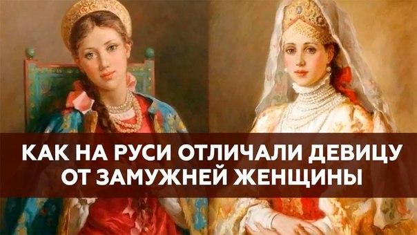 Как на Руси определялся статус девицы-красавицы