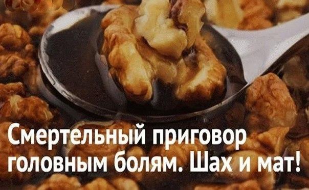 СМЕРТЕЛЬНЫЙ ПРИГОВОР ГОЛОВНЫМ БОЛЯМ.