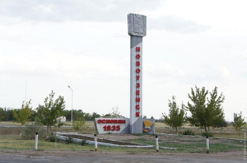 Новоузенск