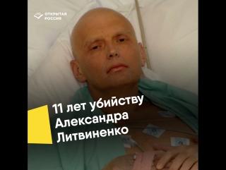 11 лет убийству Александра Литвиненко