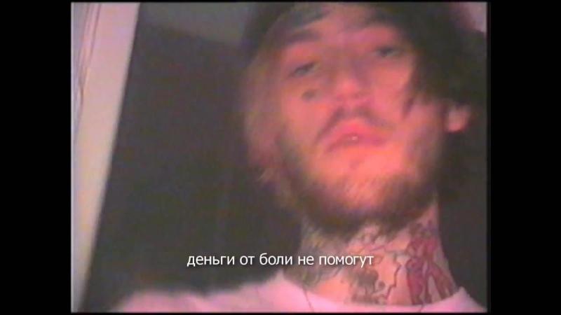 LiL PEEP - ГЕЛИК 2 (shot by @metro_blu) Официальный перевод