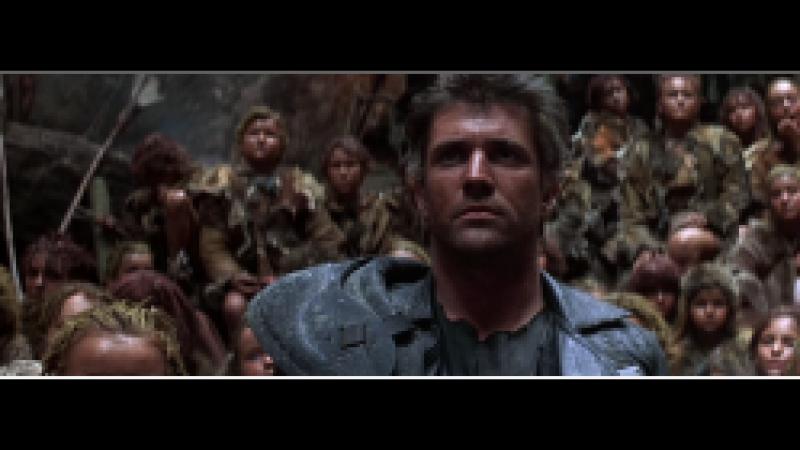 Безумный Макс 3: Под куполом грома(1981)