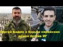 Сергей Бадюк о роли сирийских армян в борьбе против ИГ
