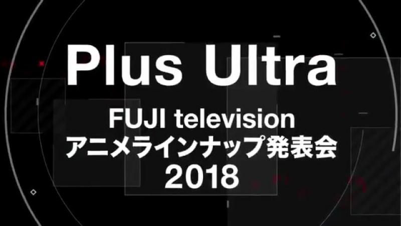 「Plus Ultra」Fuji TV Animation 2018