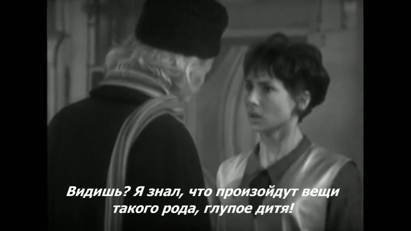 Классический Доктор Кто Пилотный эпизод Неземное дитя Русские субтитры