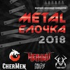 METAL Елочка 22.12.2017  Минск