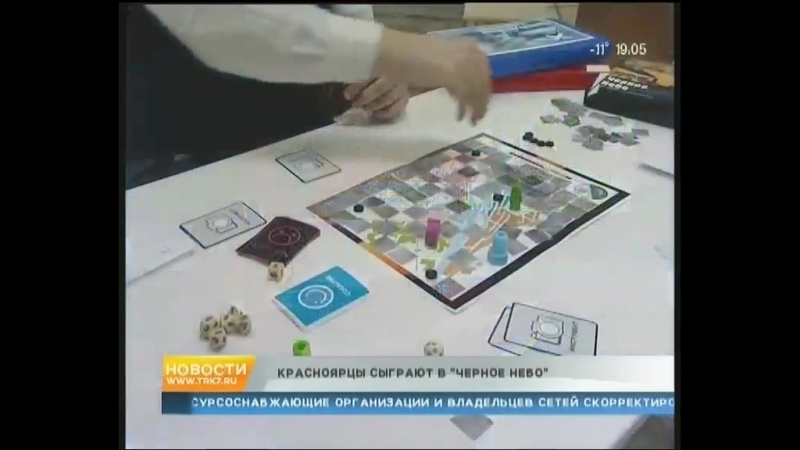 7 канал Красноярск. Сюжет об игре