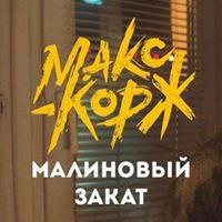 maxkorzhnews