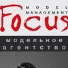 Модельное Агентство FOCUS Model Management