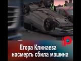 Актёра Егора Клинаева насмерть сбила машина