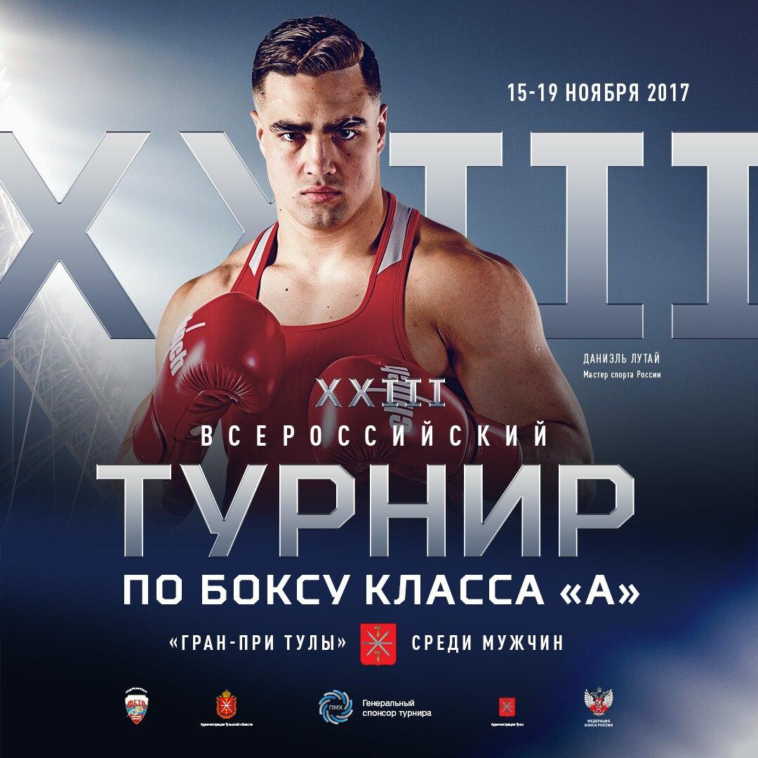XXIII всероссийский турнир по боксу класса «А» «Гран-при Тулы»