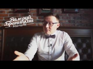 Ведущий Валерий Браницкий - искренне, весело, современно! Ведущий на свадьбу, тамада в Омске