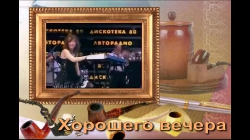Видео-открытка Гарик Сукачев - Моя бабушка курит трубку