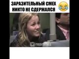 Заразительный смех # никто не смог сдержаться #
