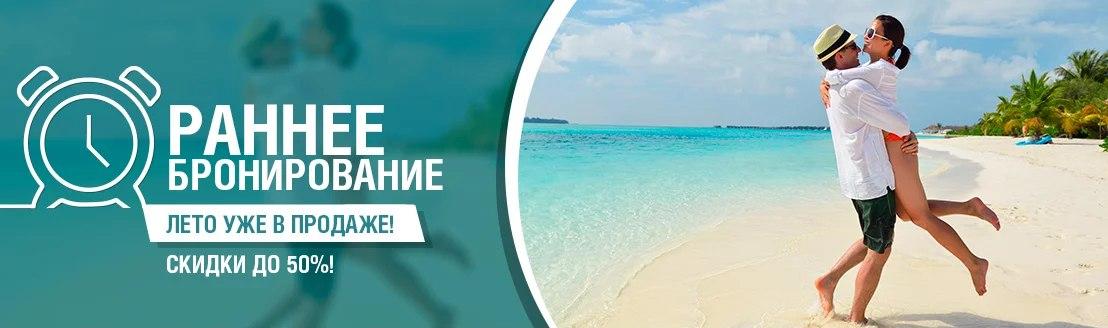 Раннее бронирование туров в Доминикану по акции скидки до 50%
